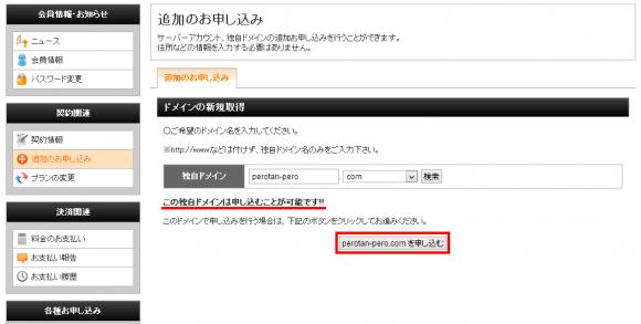 エックスサーバー ドメイン取得可能