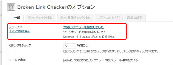 Broken Link Checker 手順3.fw