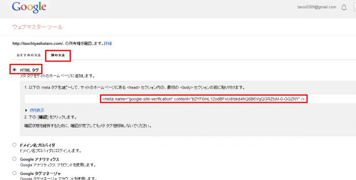 xmlファイルを作れる google xml sitemaps の使い方