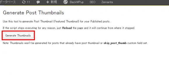 Auto Post Thumbnail 設定方法