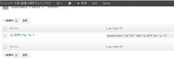 Contact Form 7 - 元サラリーマンアフィリエイター太郎 副業の稼ぎ方とライフログ - WordPress