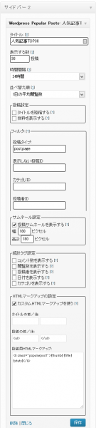 Wordpress Popular Posts カスタム