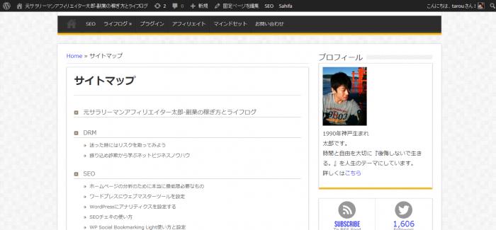 サイトマップ  たろログ