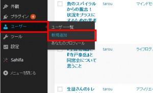 ユーザー作成