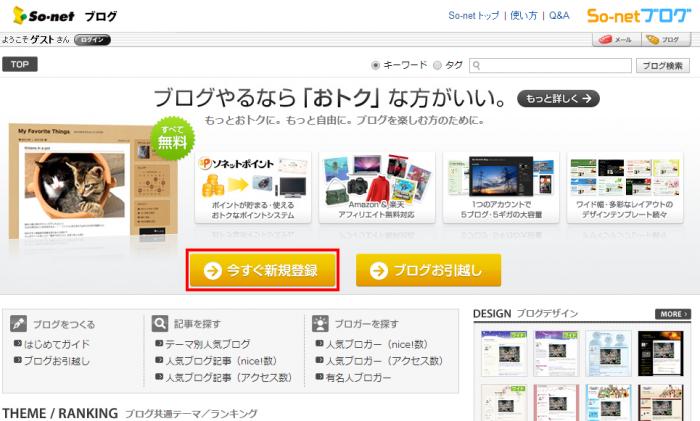 So netブログ   ・イントも貯まる「おトク」なブログ  無料ブログ作成