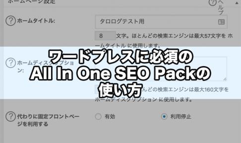 ワードプレスに必須のAll In One SEO Packの使い方