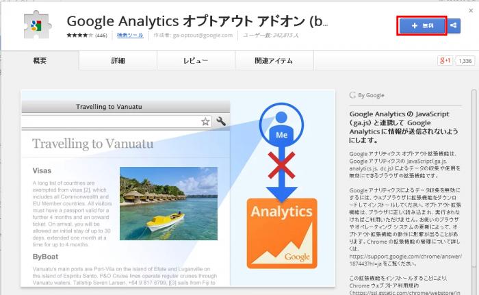 Google Analytics オプトアウト アドオン  by Google