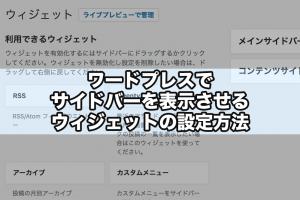 ワードプレスでサイドバーを表示させるウィジェットの設定方法