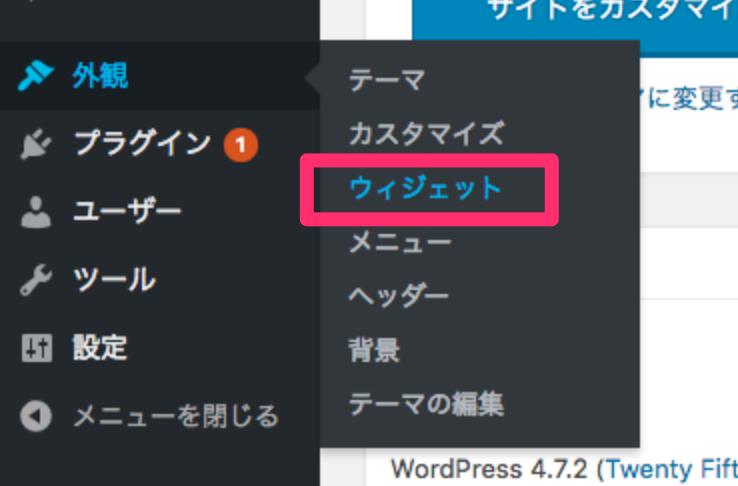管理画面左メニューから「外観」→「ウィジェット」をクリック