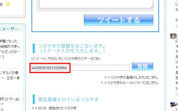 アスク!リツイートステータスの登録
