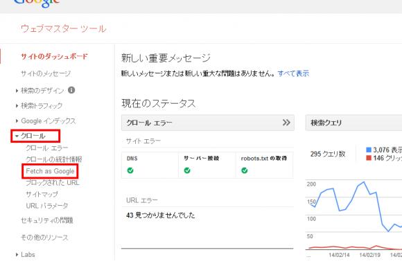 ウェブマスター ツール   サイトのダッシュボード