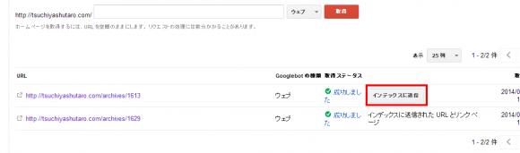 ウェブマスター ツール   Fetch as Google   インデックスに送信