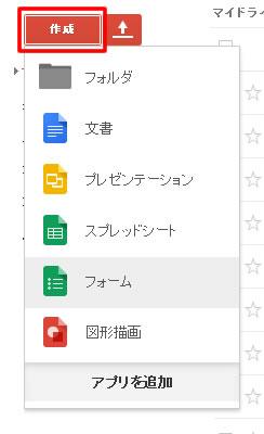グーグルドライブ ファイル作成