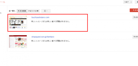 ウェブマスター ツール   サイトを選ぶ