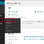 ダッシュボード  WordPress