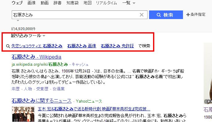 虫眼鏡キーワード Yahoo 検索