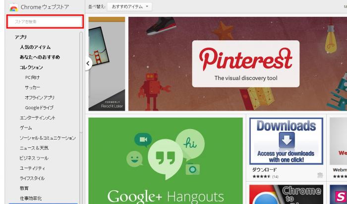 Chrome ウェブストア   拡張機能