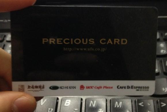上島珈琲ポイントカード