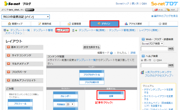 管理ページ:So netブログ