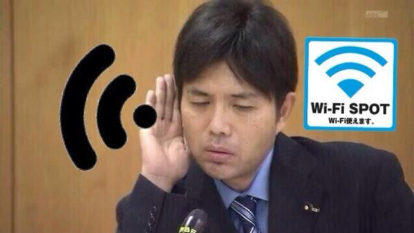 野々村議員 Wi-Fi