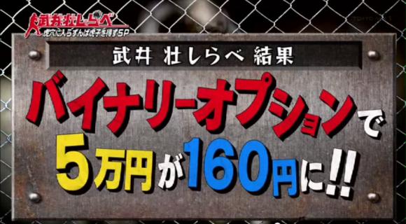 バイナリ―オプションで5万円が160円に!