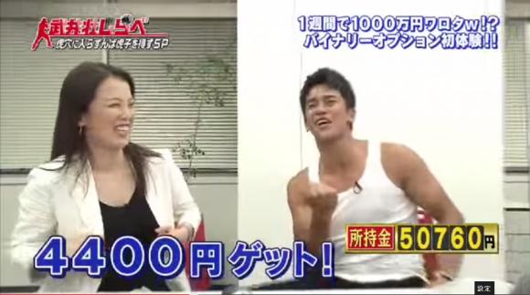 バイナリーオプションで4400円ゲット