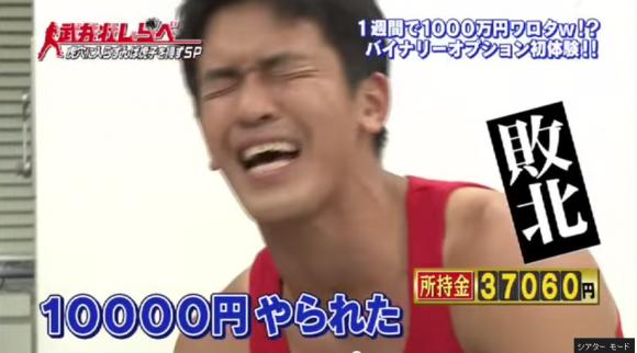 バイナリーオプションで-1万円