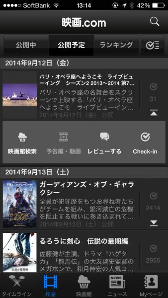 公開予定の映画を見ることもできます。