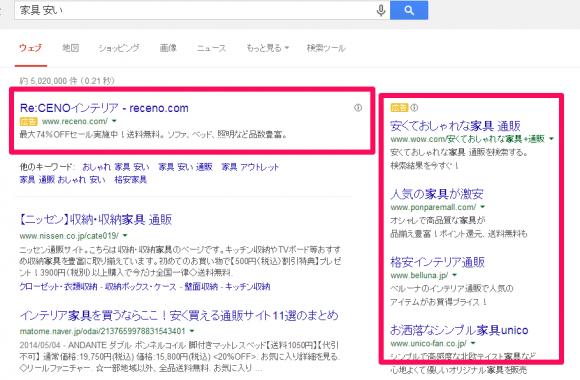 google検査結果