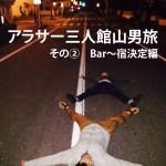 館山旅 その2