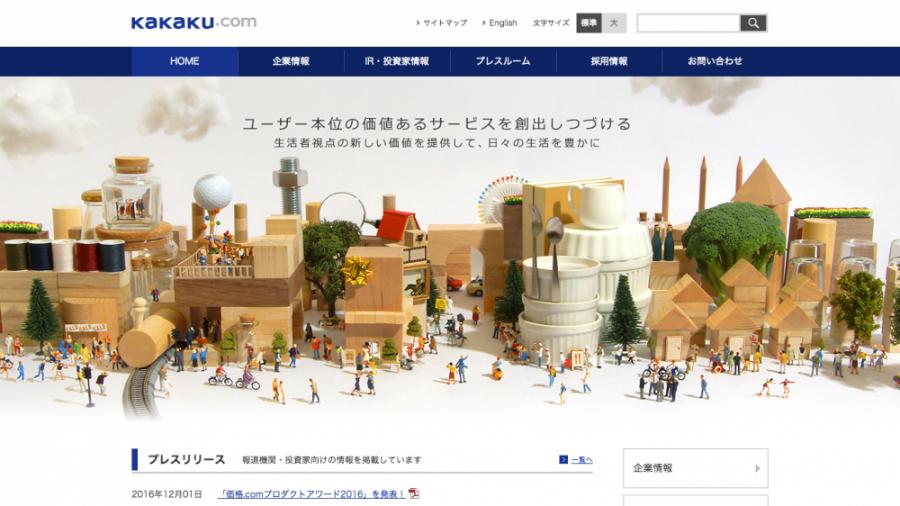 株式会社カカクコムの公式サイト
