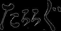 タロログ ロゴ