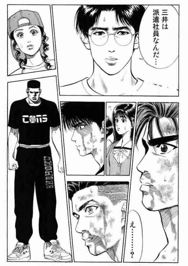 三井は派遣社員