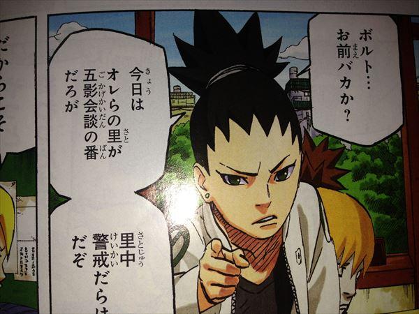 Naruto誰が結婚したのか子供の名前と親まとめ