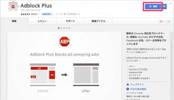 Adblock_Plusを導入