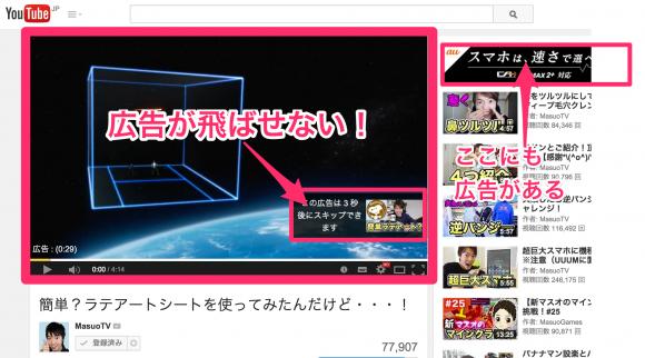 YouTubeのうざい広告