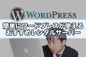 簡単にワードプレスが使えるおすすめレンタルサーバー