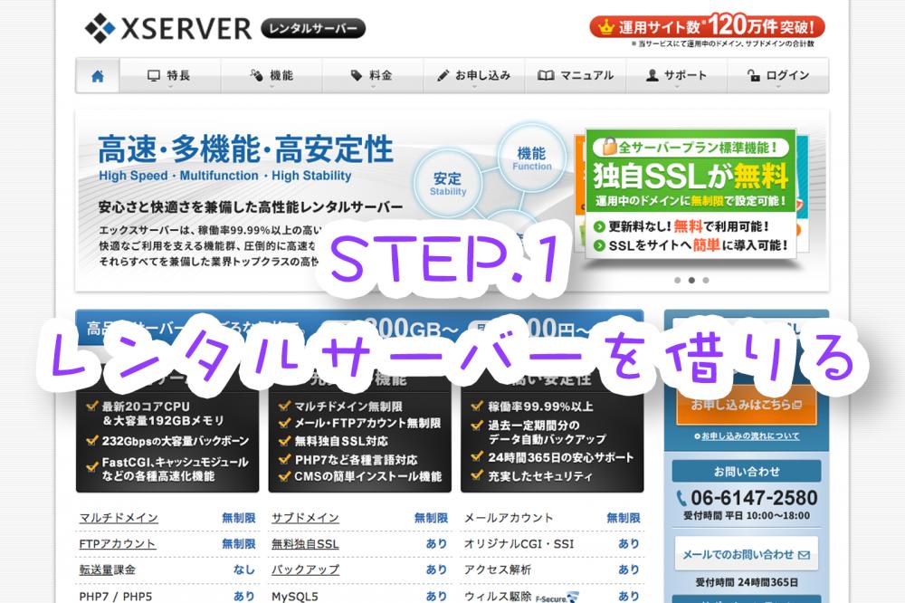 STEP.1 レンタルサーバーを借りる