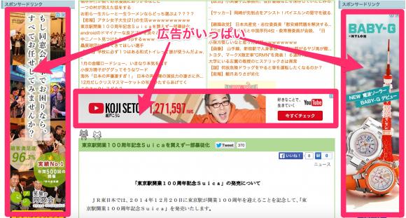 サイトのアドセンス広告