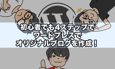 初心者でも4ステップでワードプレスでオリジナルブログを作成!