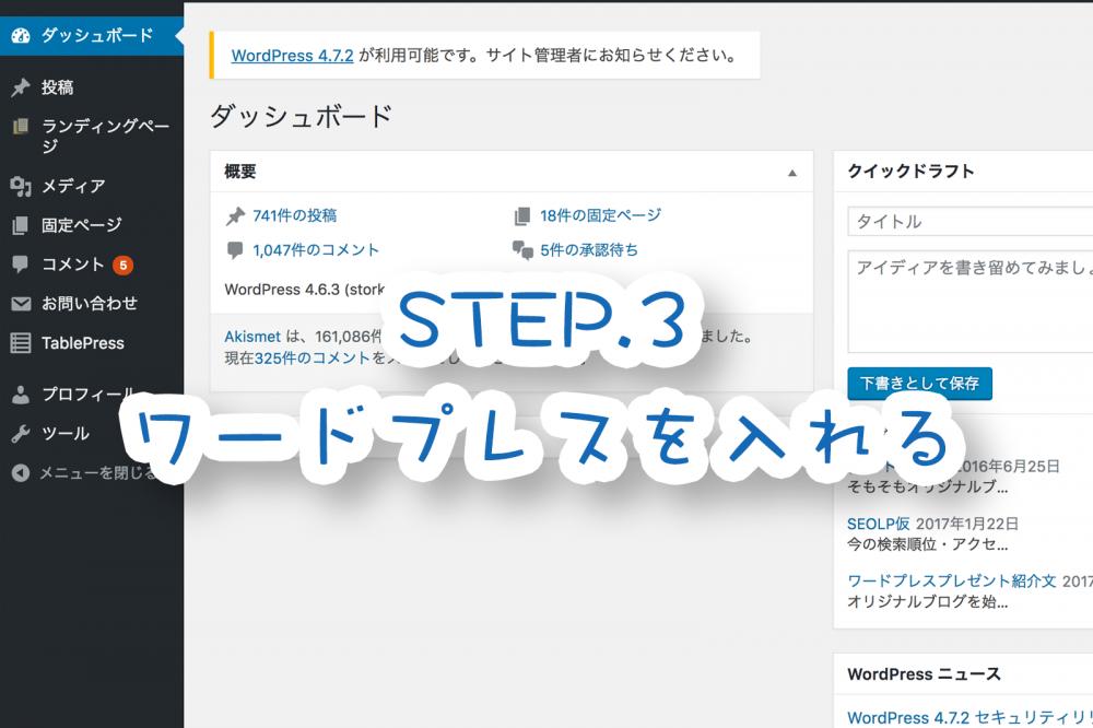 STEP.3 ワードプレスを入れる