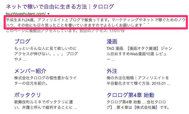 検索結果に表示されるdescription