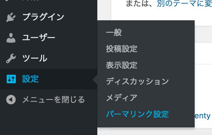 「設定」→「パーマリンク」をクリック
