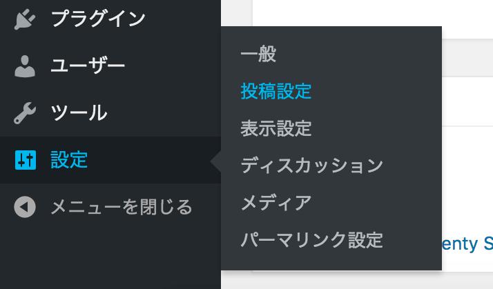 「設定」→「投稿設定」をクリック