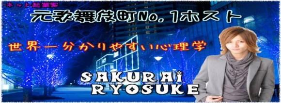 ryosuke3