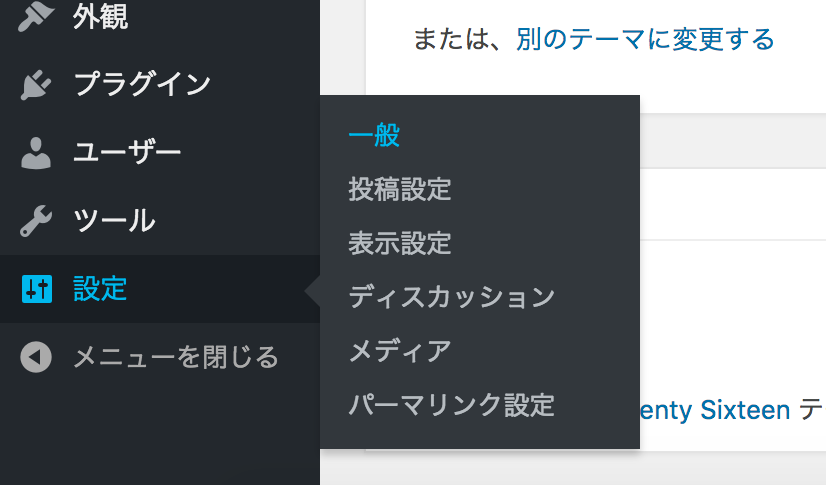 「設定」→「一般」をクリック