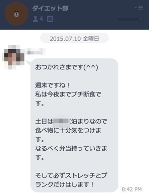 ダイエット部_3