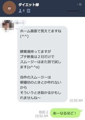 ダイエット部