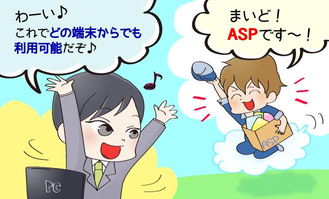 ASP(アプリケーションサービスプロバイダ)アフィリエイト用語集
