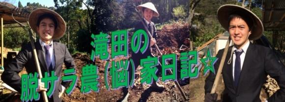滝田のブログ